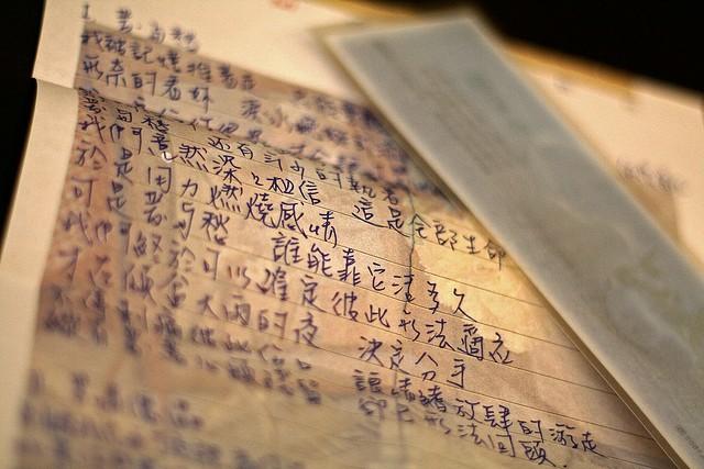 《給前度的一封信》(上)