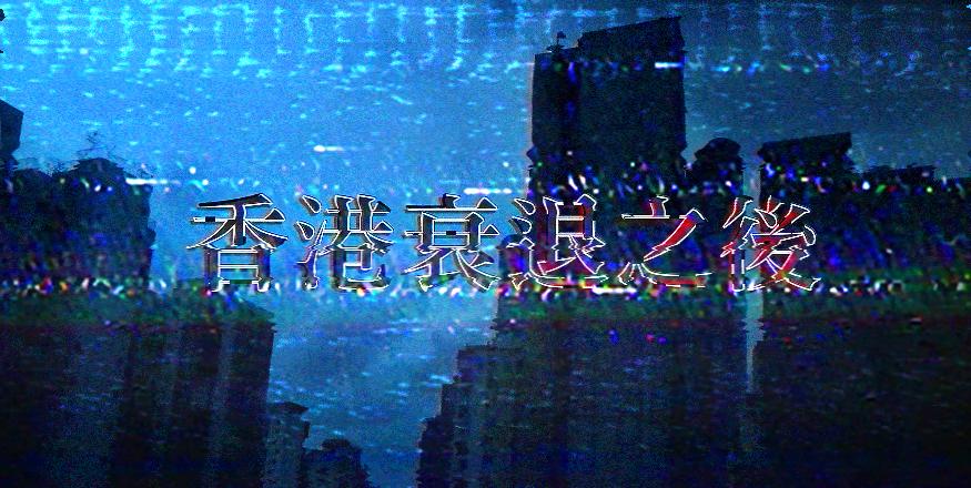 《香港衰退之後》- 日後談(星火燎原)