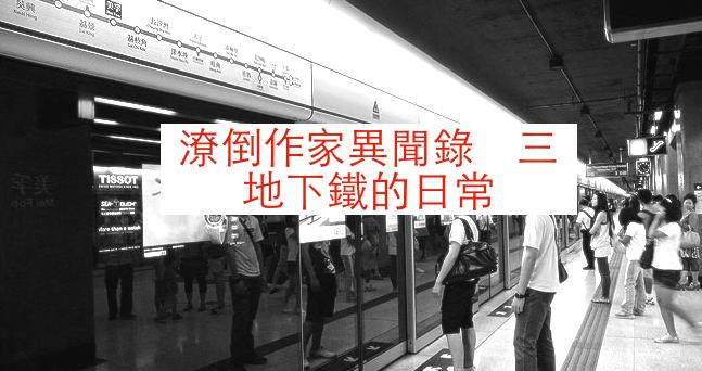 潦倒作家異聞錄(三)地下鐵的日常