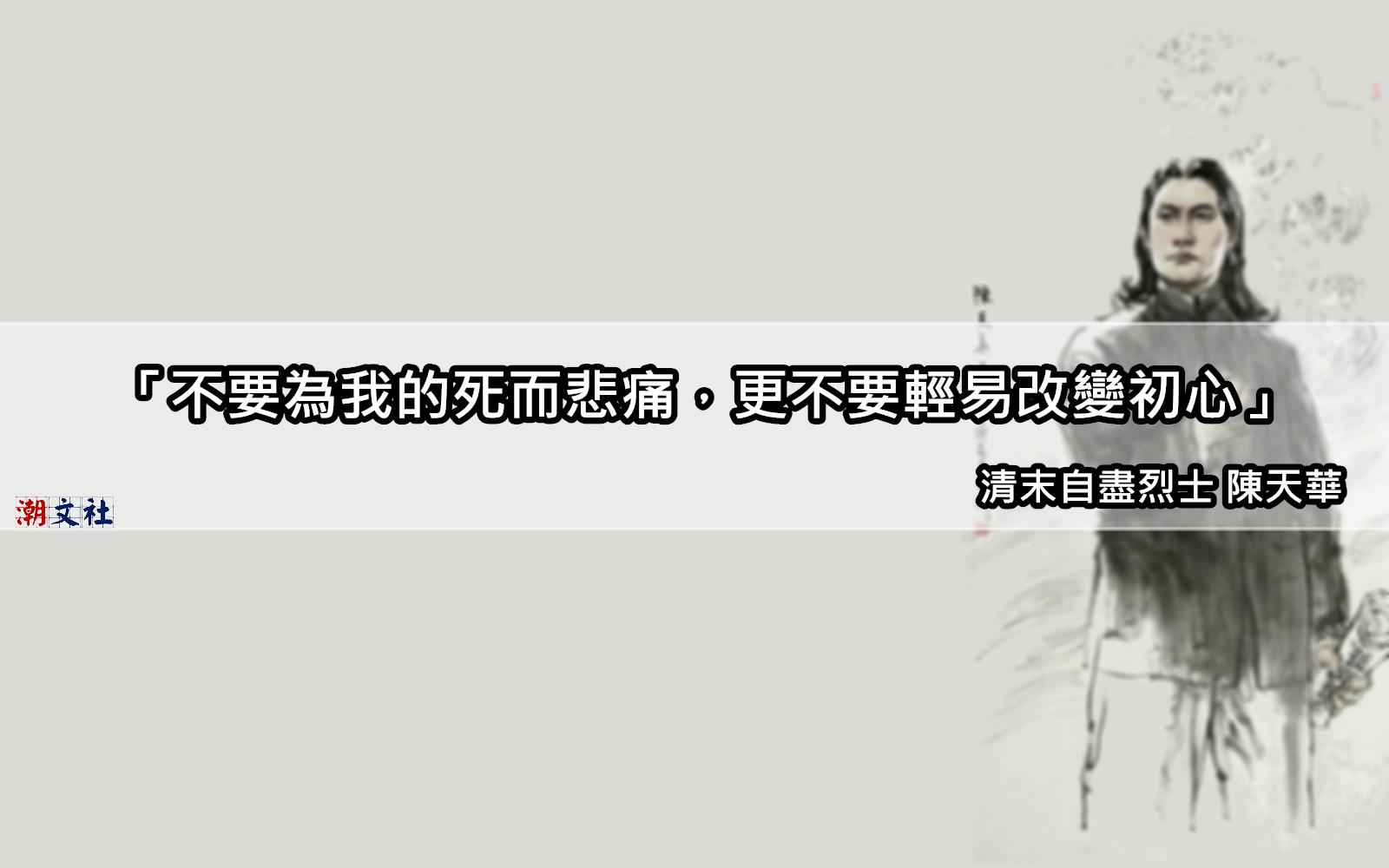 「以死相諫」───由陳天華說起