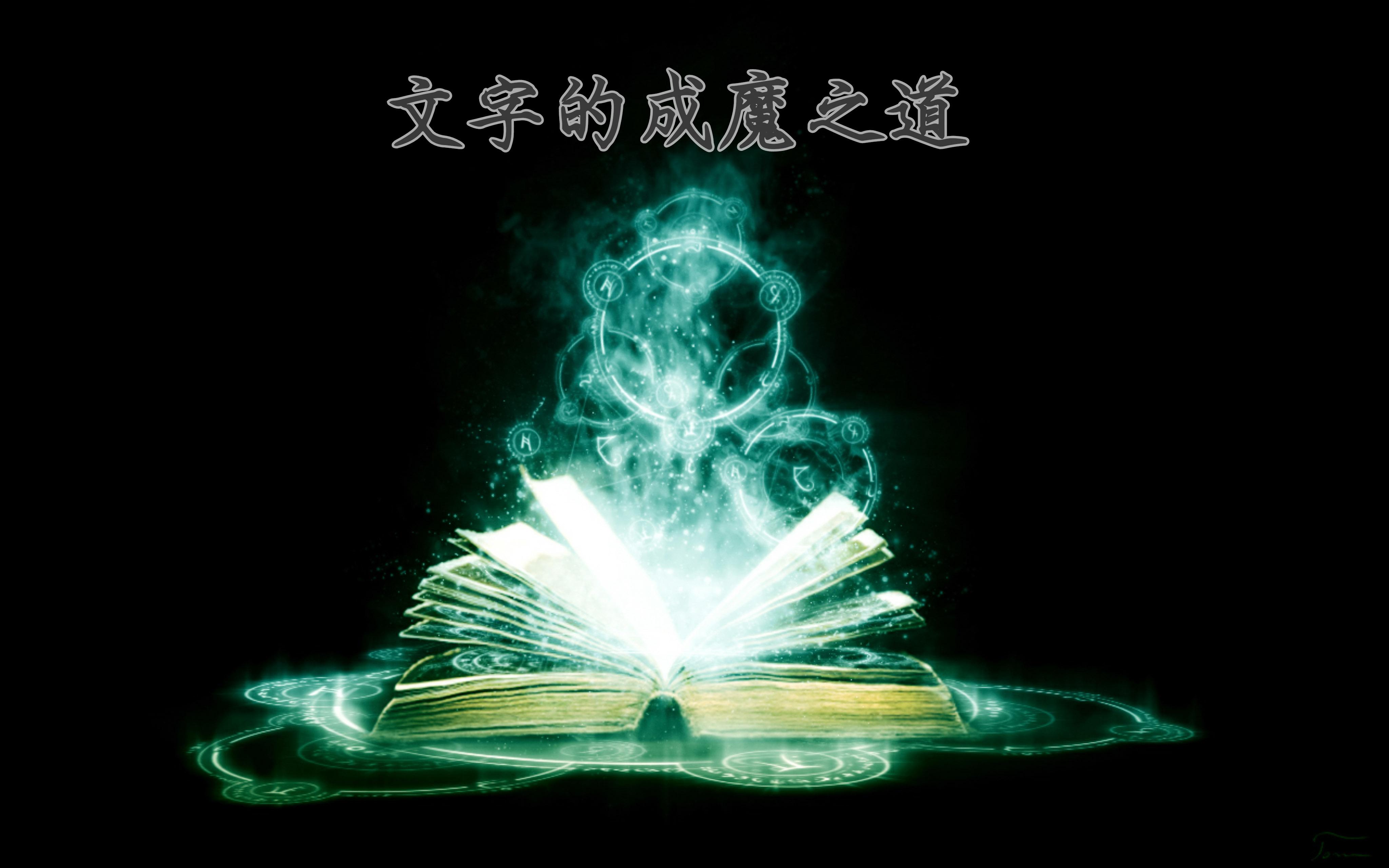 文字的 Magic Power