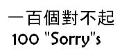 [一百個對不起] 對不起,我要提早離場了