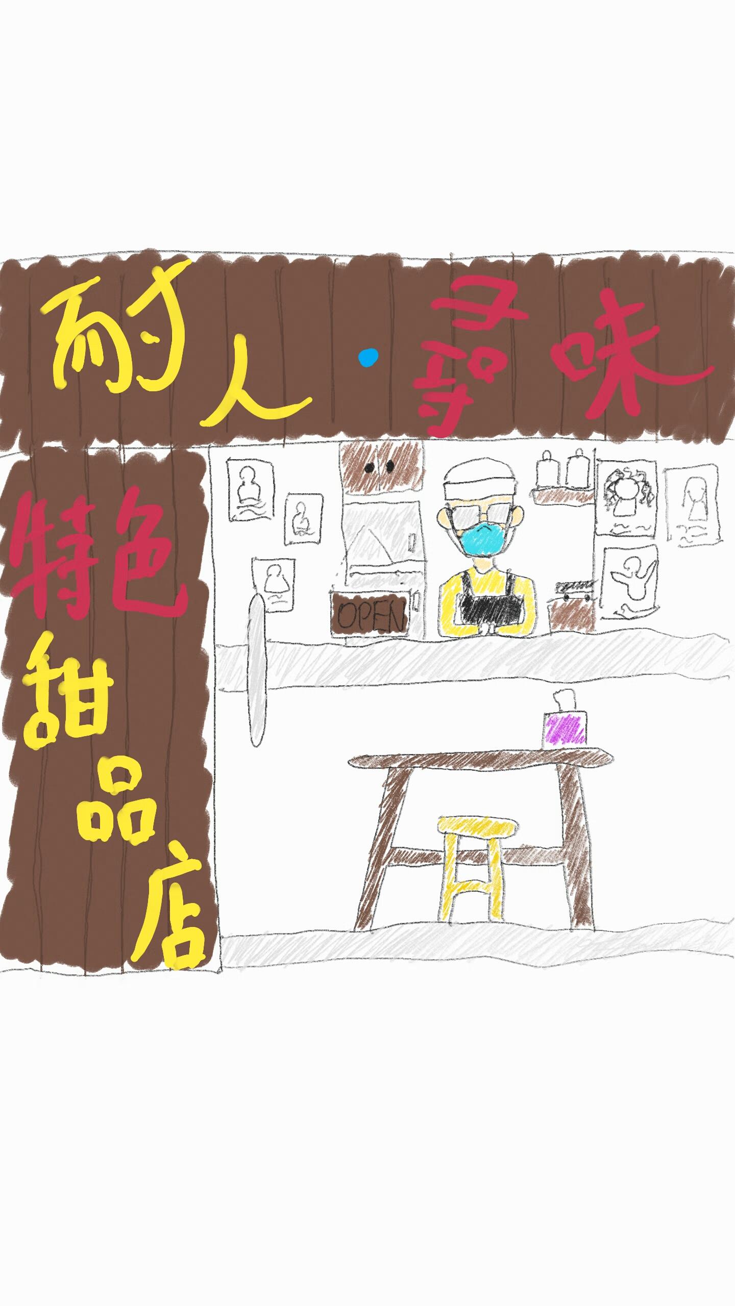 耐人•尋味•甜品店