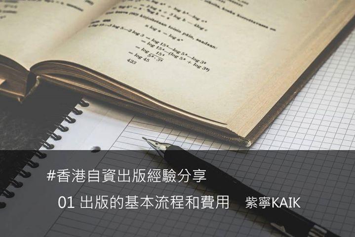 香港自資出版經驗分享#01 出版的基本流程和費用