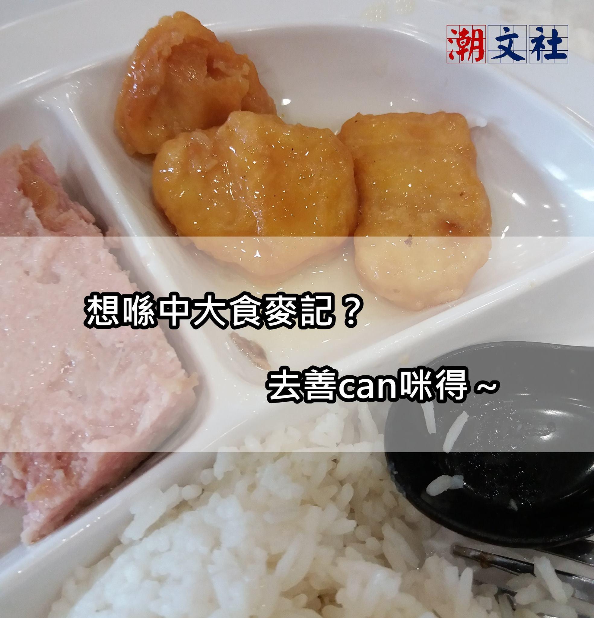 【Canteen判官系列(一):善X書院西檸雞】