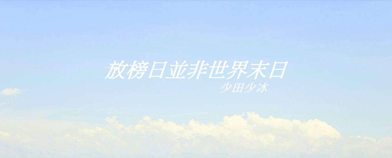 《放榜日並非世界末日》- 少田少冰