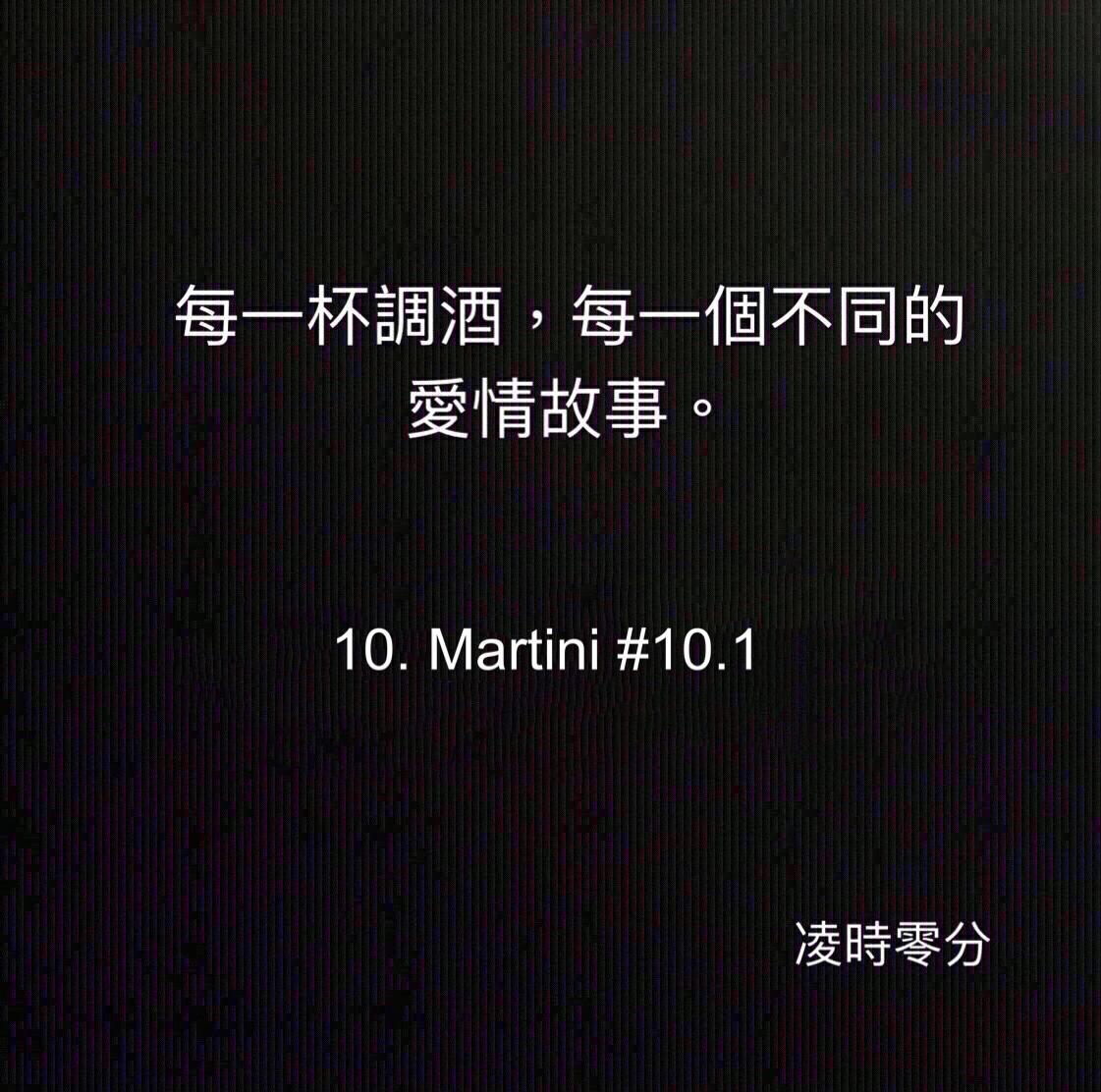 (短篇故事)每一杯調酒,每一個不同的愛情故事。10 Martini #10.1