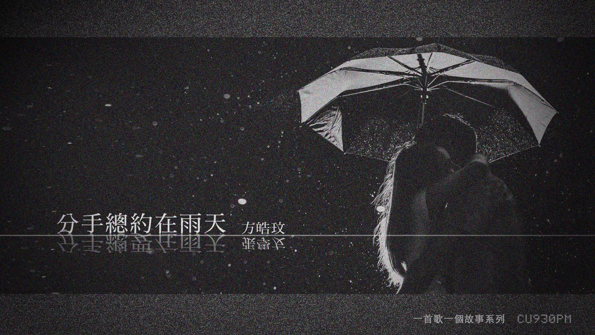 一首歌一個故事系列4 「分手總約在雨天」 方皓玟 feat. 「分手總要在雨天」張學友