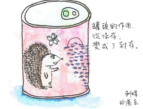 刺蝟治癒系【第六十五章】約定罐頭