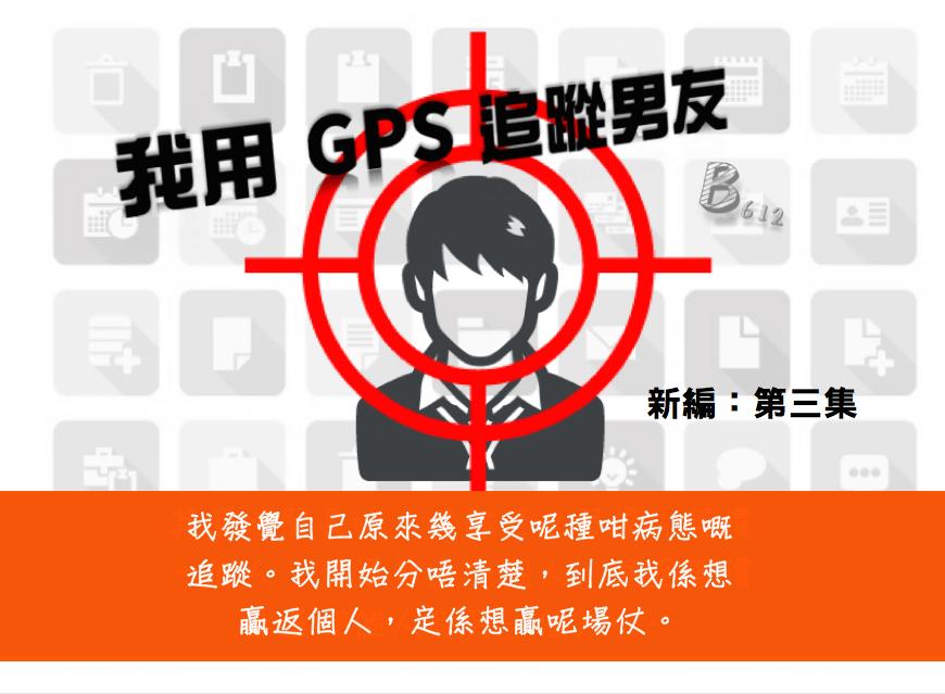 《我用GPS追蹤男友II》(三) - B612