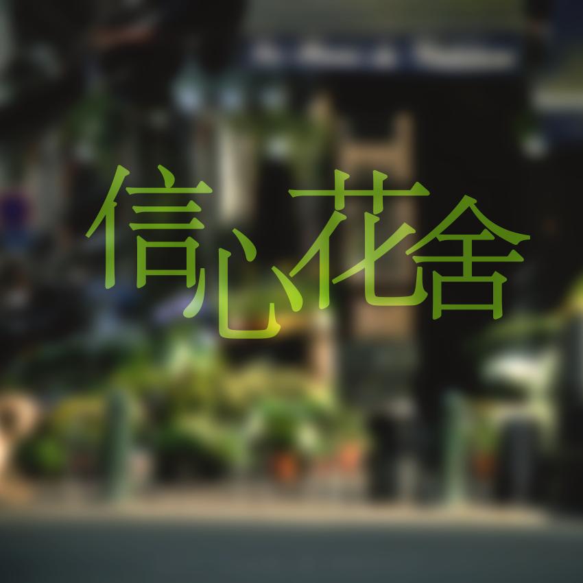 《廣東歌短故事》—— 信心花舍