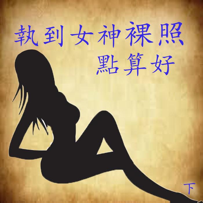 執到女神裸照(下)