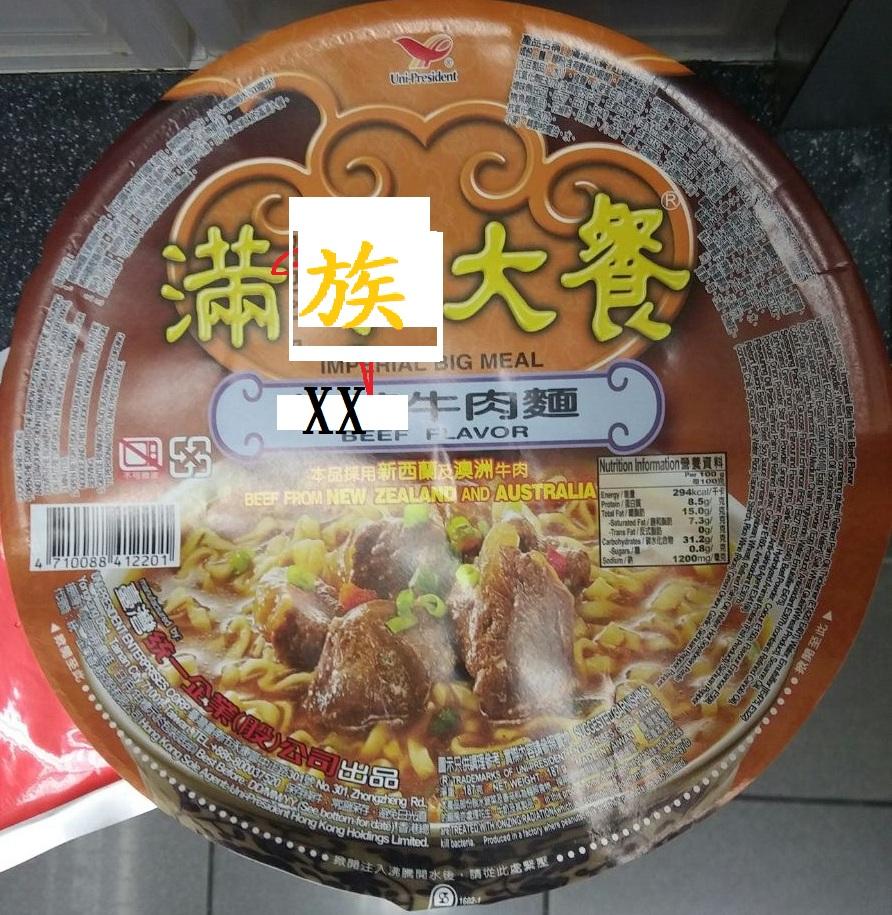 那夜凌晨,他吃了一個滿族大餐