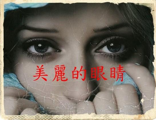 美麗的眼睛