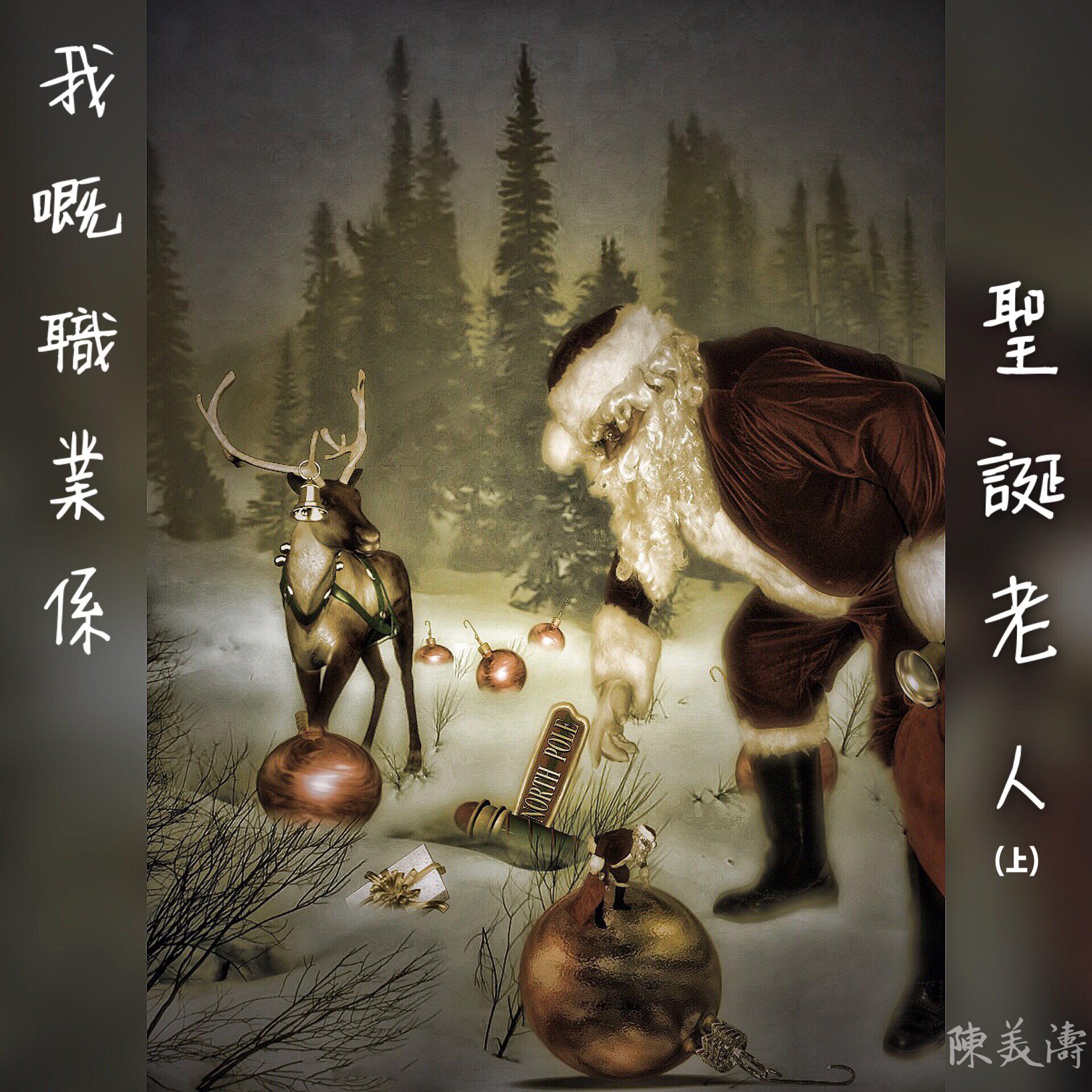 【聖誕節特獻】我嘅職業係:聖誕老人(上)