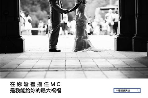 在妳婚禮擔任 MC 是我能給妳的最大祝福