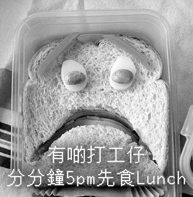 一個5pm先食Lunch嘅打工仔