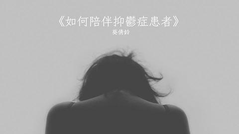 如何陪伴抑鬱症患者