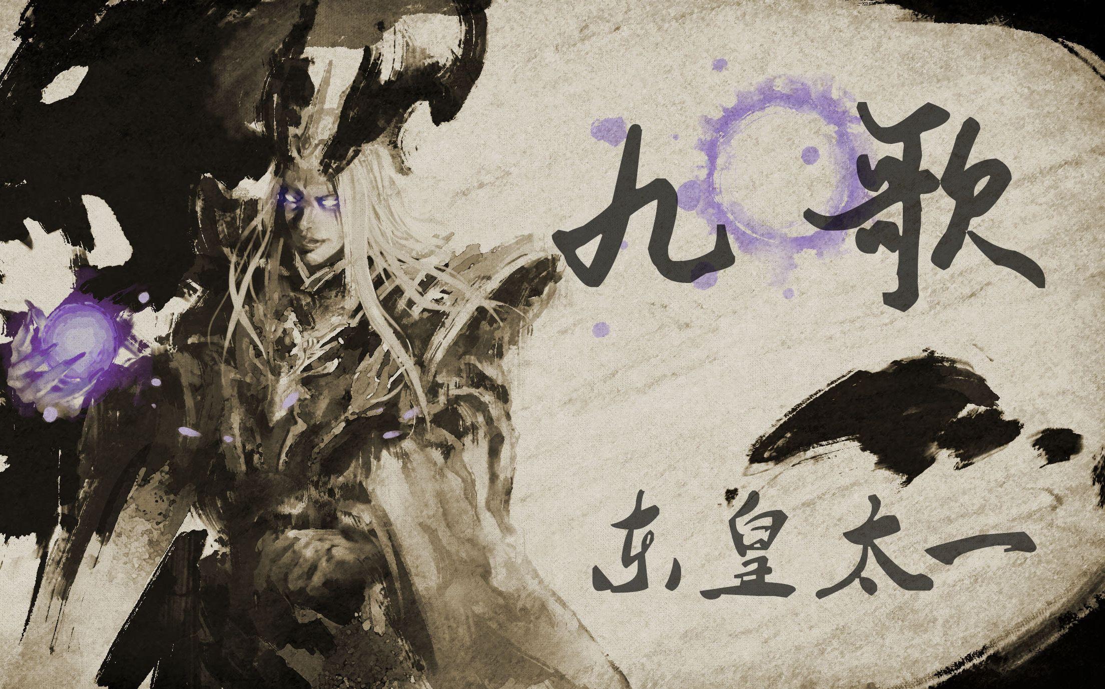 東皇太一(4)(完)