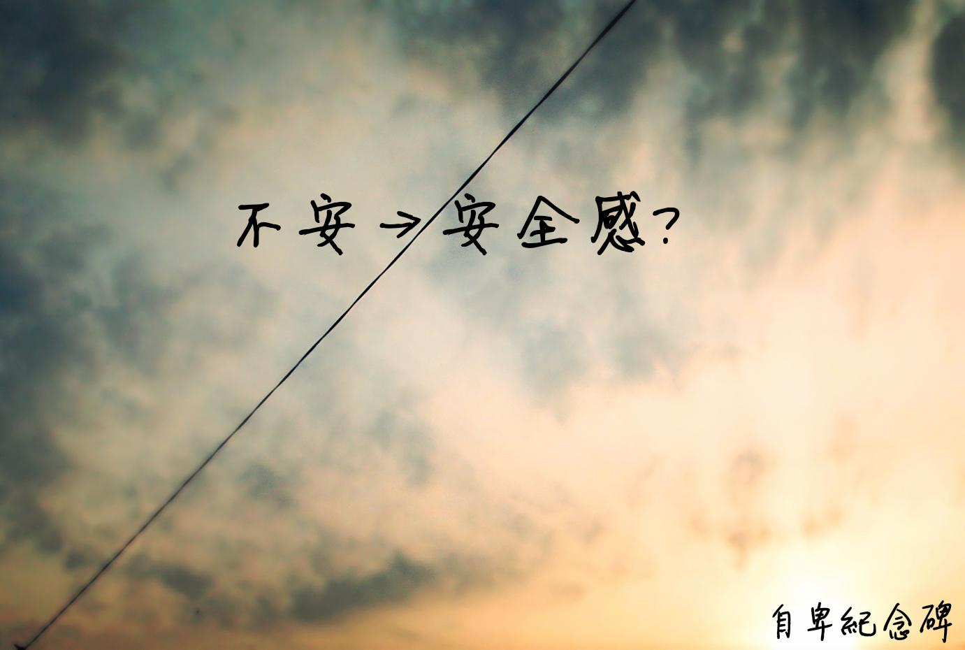 不安→安全感?