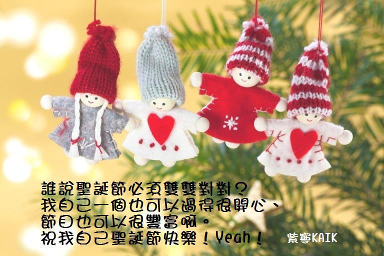 《祝我自己聖誕節快樂》