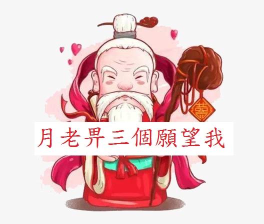 月老畀三個願望我(上)