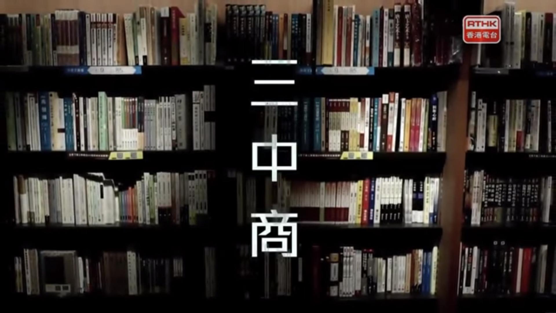 「三中商」喺出版界壟斷香港市場?我夠知喇,咁又(可以)點即。