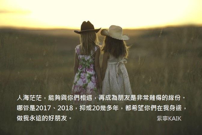 《我的2017年願望,是希望身邊人開開心心》