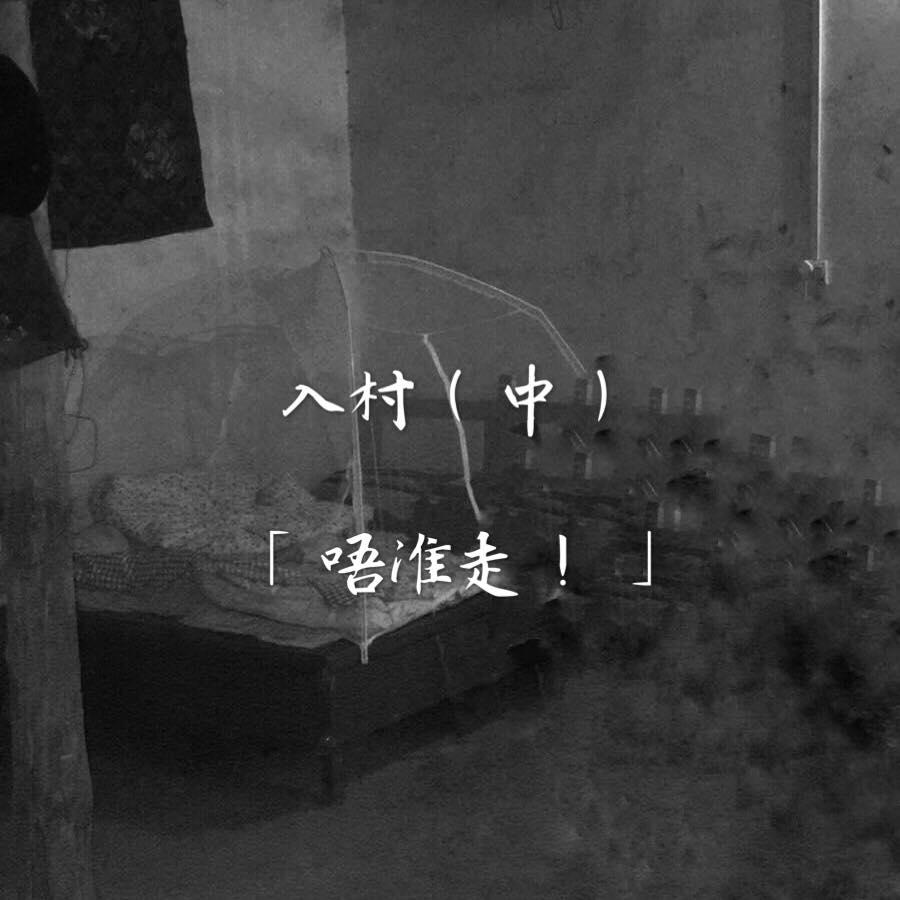 入村(中)
