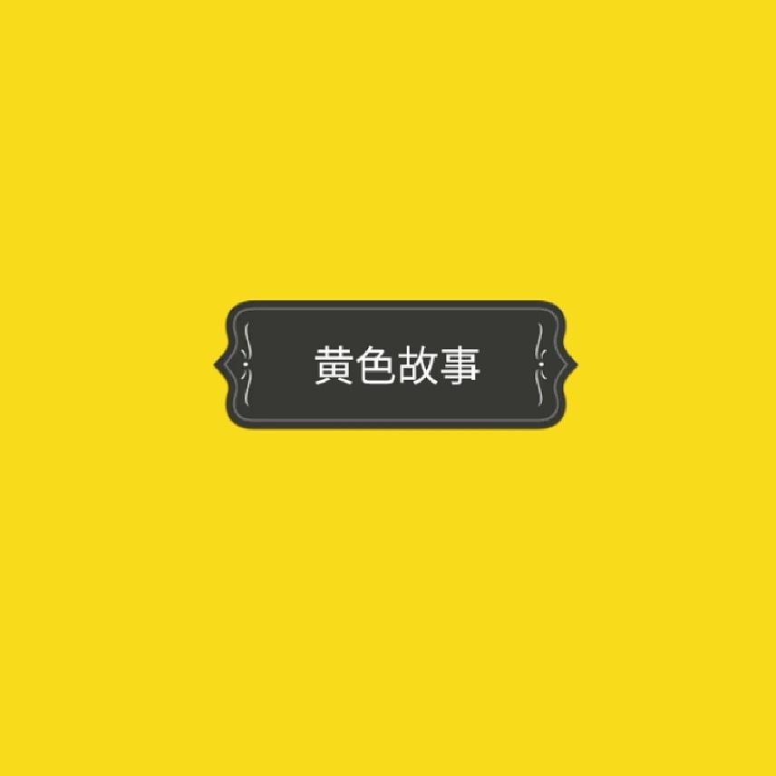 《黃色故事》