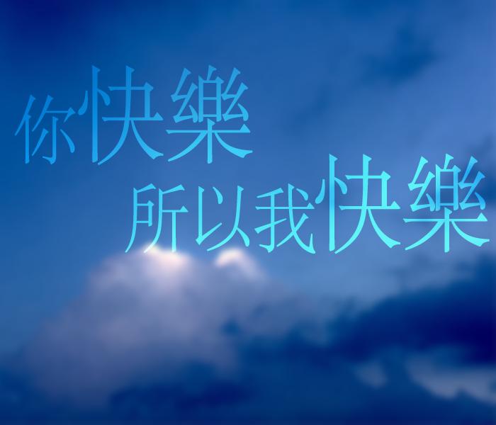 《廣東歌短故事》—— 你快樂 所以我快樂