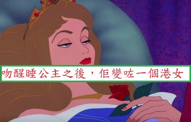 吻醒睡公主之後,佢變咗一個港女(上)
