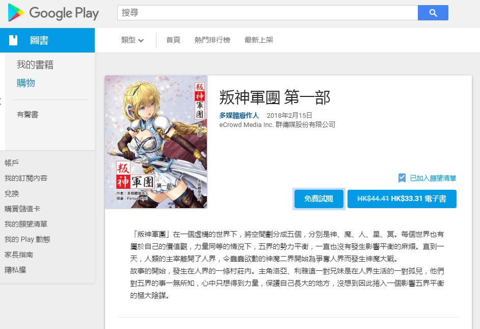【消息】叛神軍團終於在Google Play上架喇!