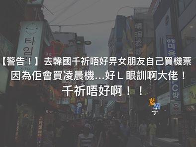 (真人真事)【千祈唔好畀女朋友自己買機票…】