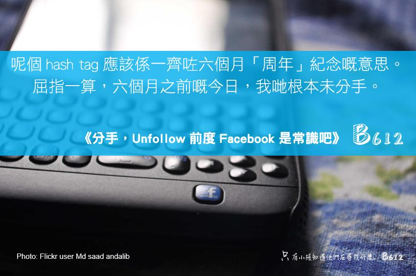 分手,Unfollow前度Facebook是常識吧