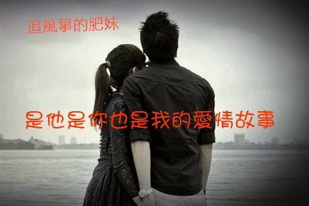 <你我他.愛情故事>