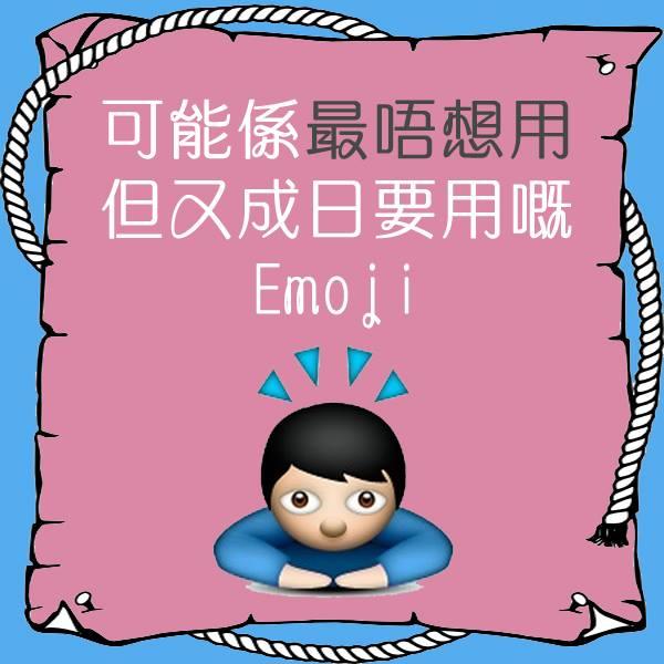 可能係你最唔想用,而又會用嘅Emoji