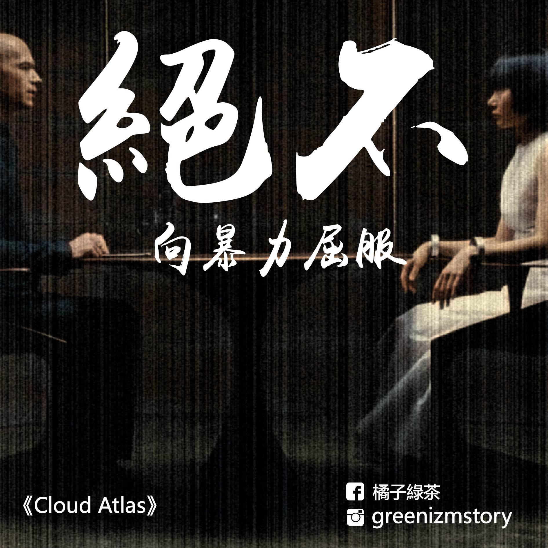 《Cloud Atlas 雲圖》含劇透