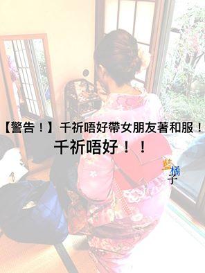 (真人真事)【千祈唔好畀女友著和服!因為佢會覺得自己好靚!】