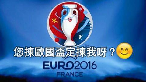 您揀歐國盃定揀我呀?