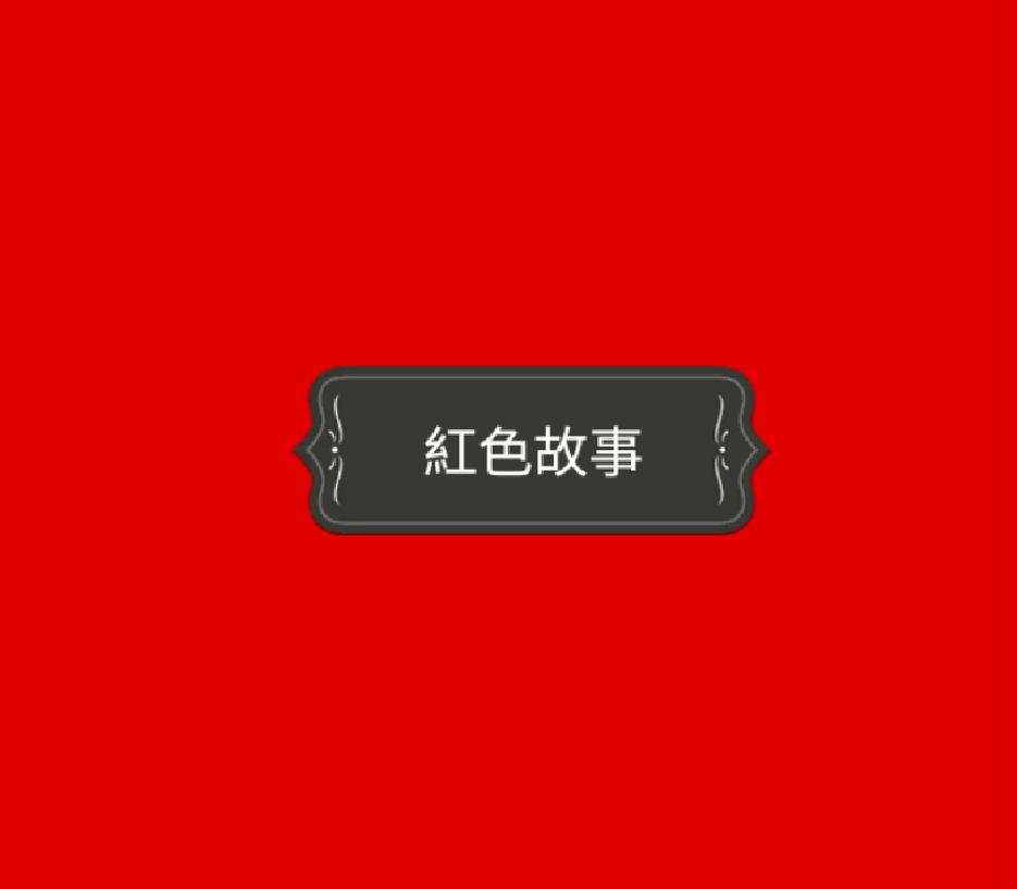 《紅色故事》