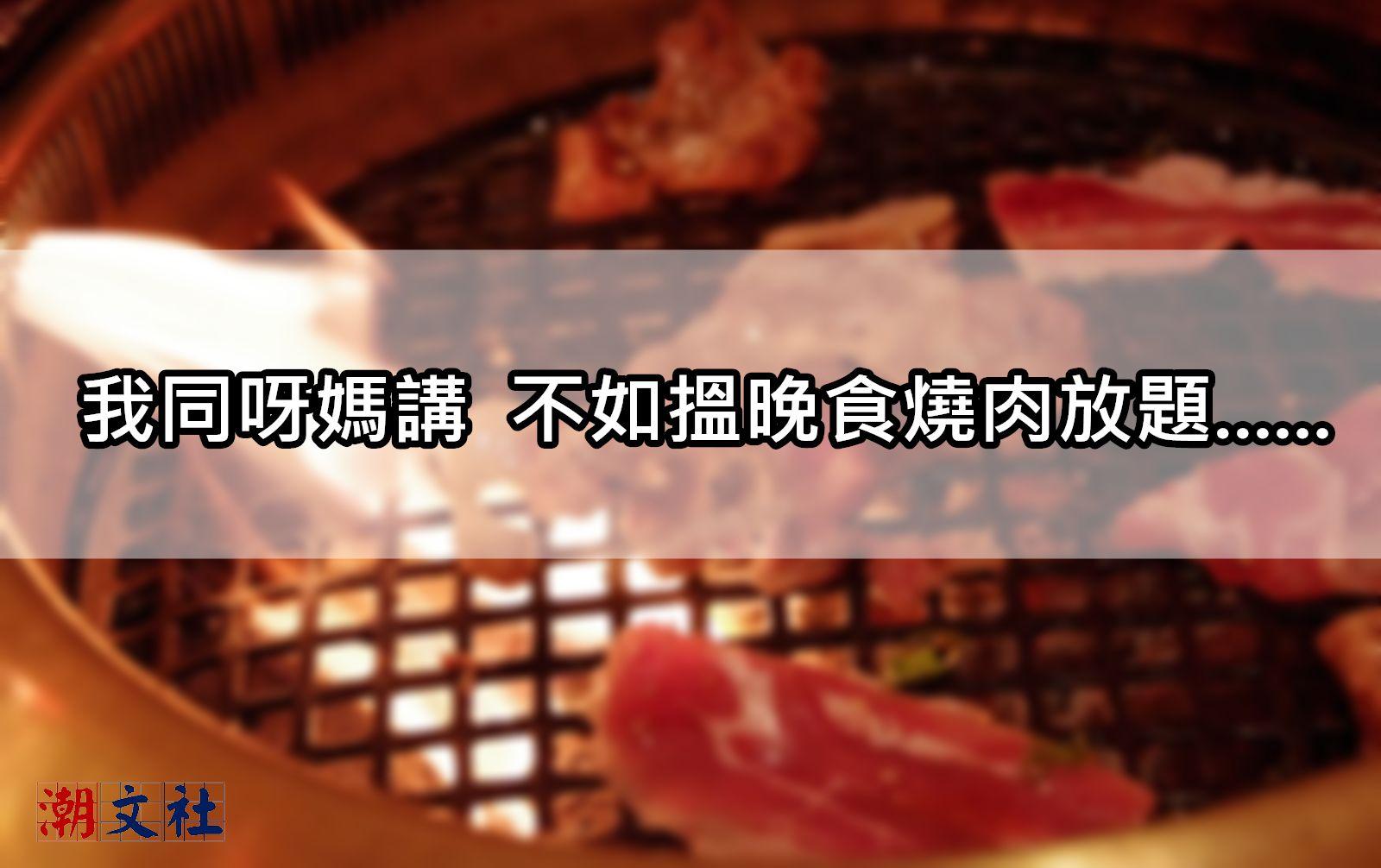 【同呀媽食燒肉放題】