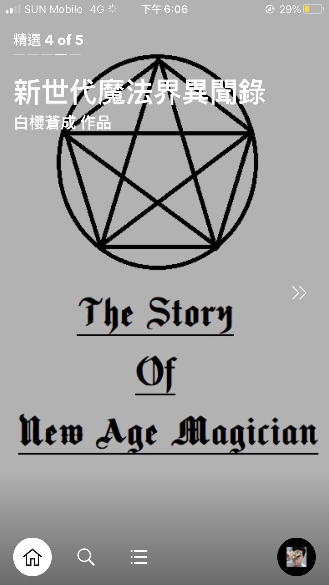 新世代魔法界異聞錄 序章 根源