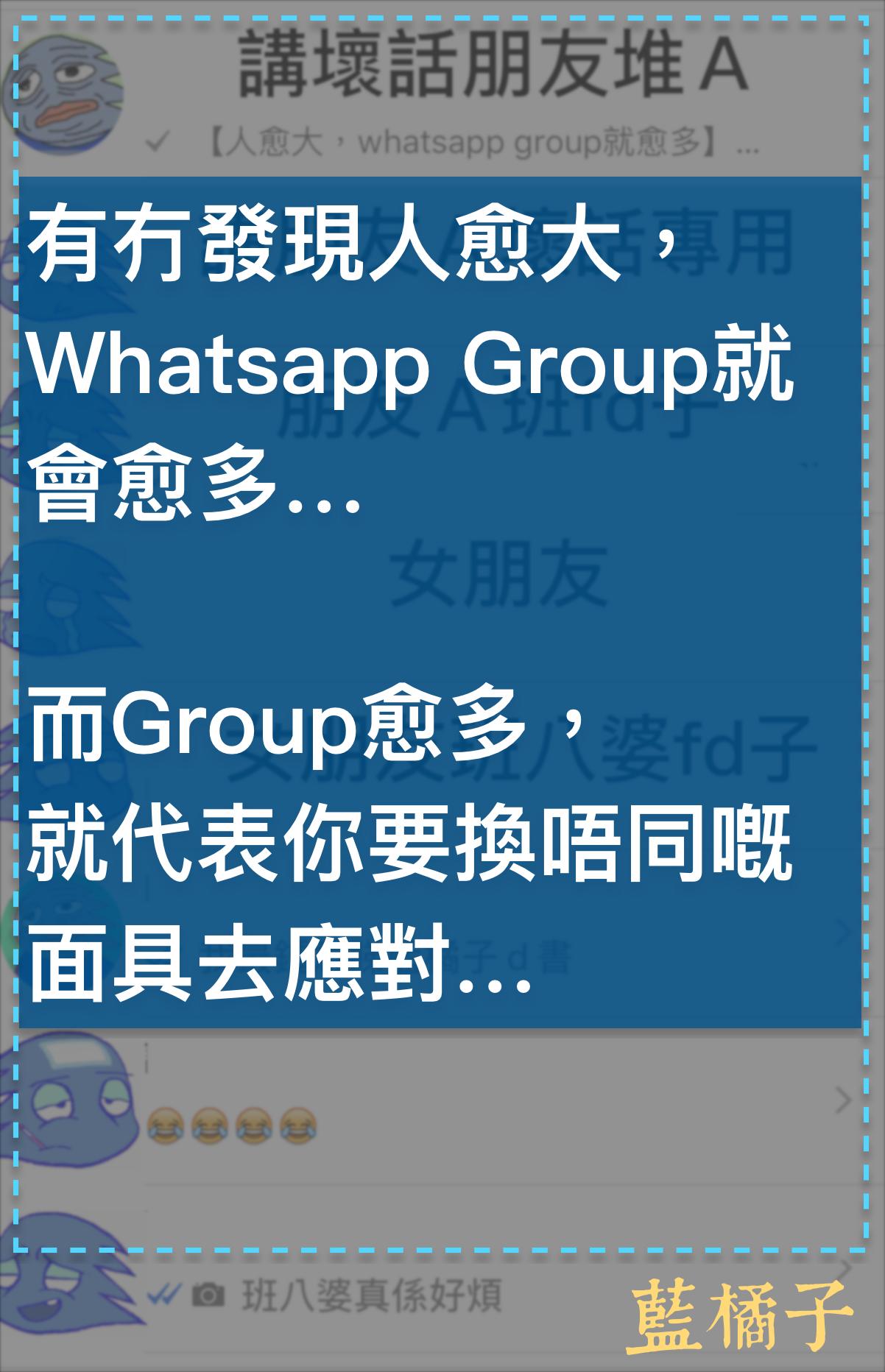 人愈大,whatsapp group就愈多