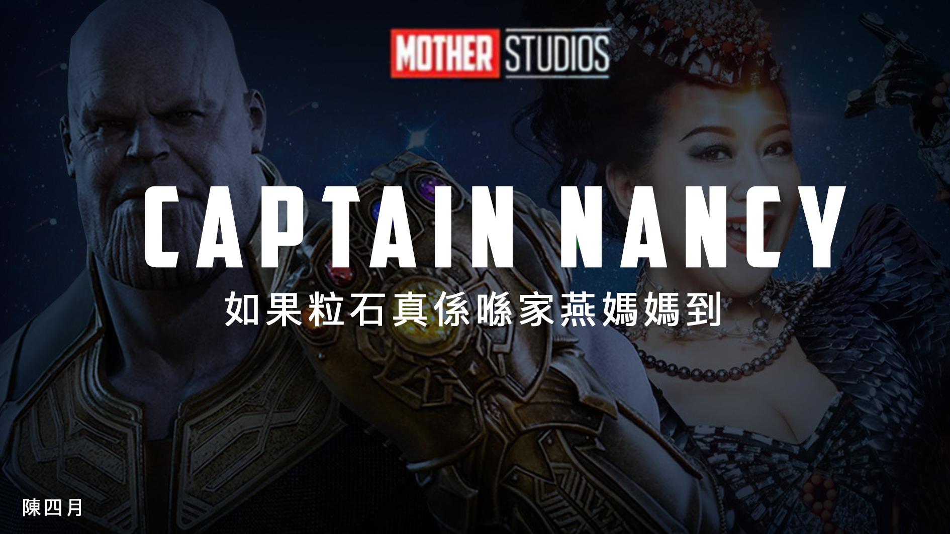 「Captain Nancy」如果粒石真係喺家燕媽媽到