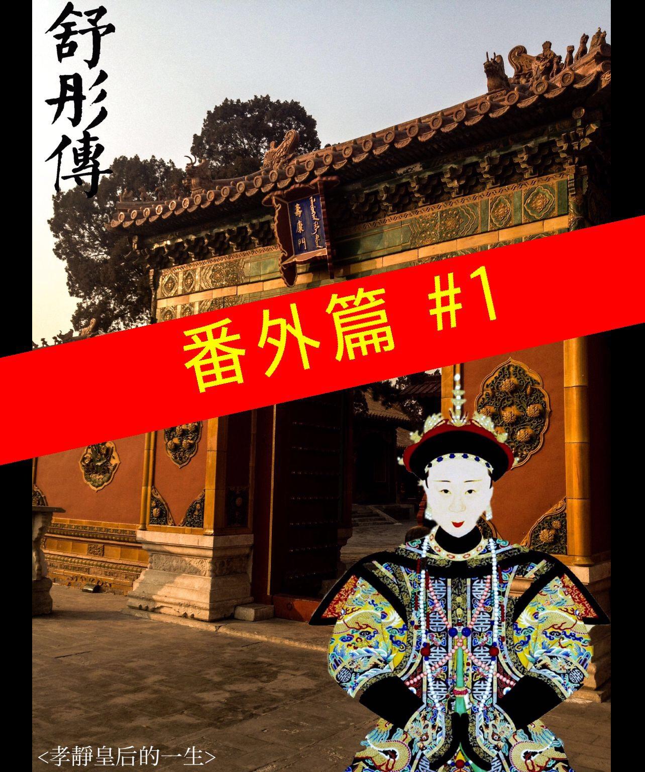 舒彤傳 — 蒙古女孩的傳奇人生 【番外篇#1】