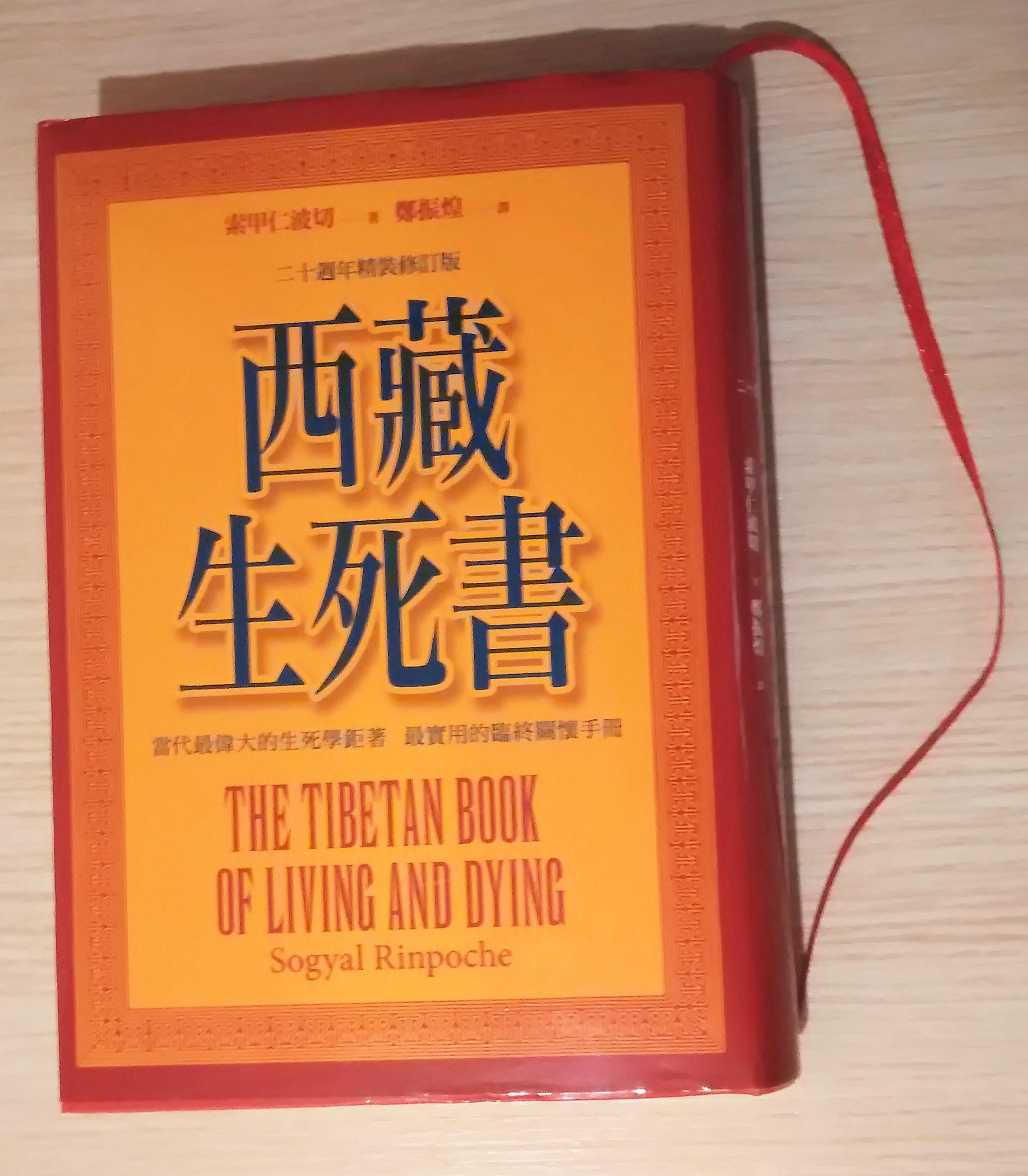 讀書報告:《西藏生死書》索甲仁波切