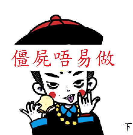 殭屍唔易做(下)
