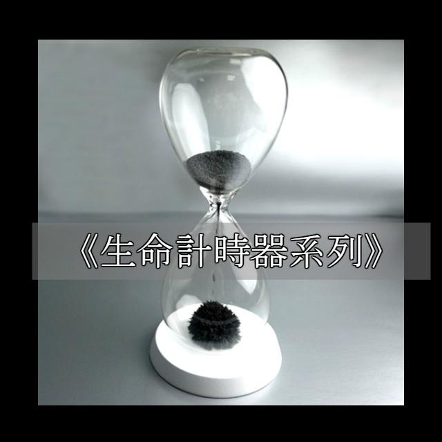 《生命計時器》 - (完)163歲的人-自己