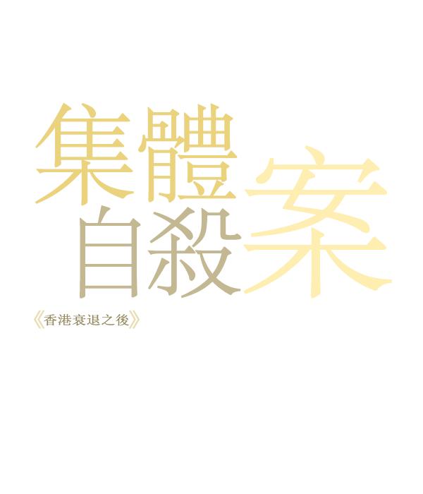 《香港衰退之後》—— 集體自殺案